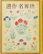 第14巻『世界名作選(一)』昭和11年 新潮社 発行