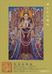 牧島如鳩展 〜神と仏の場所〜