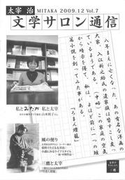 文学サロン通信 vol.7