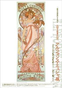 生誕150年記念 アルフォンス・ミュシャ展