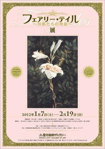 フェアリー・テイル~妖精たちの物語~展