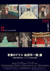 記憶のドラマ 依田洋一朗 展