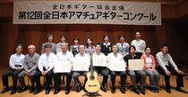 第13回 全日本アマチュアギターコンクール