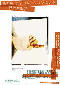 森秀貴・京子コレクションによる現代版画展