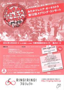 MJO第12回スプリング・コンサート