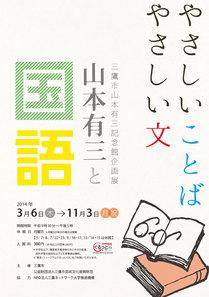 山本有三と国語