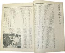 「美男子と煙草」が掲載された『日本小説』(昭和23年3月)三鷹市立図書館蔵