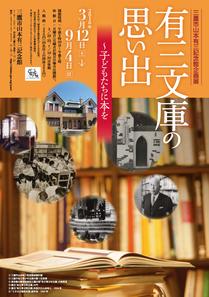 山本有三記念館|企画展