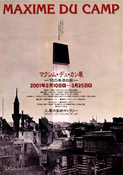「マクシム・デュ・カン展」ポスター