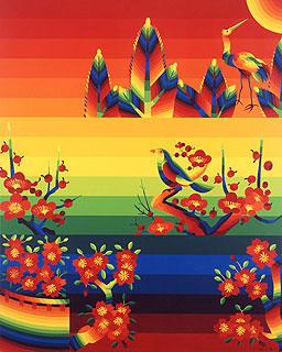 靉嘔《虹の四季・春》