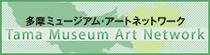 多摩ミュージアム・アートネットワーク