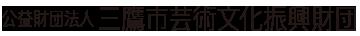 公益財団法人 三鷹市芸術文化振興財団