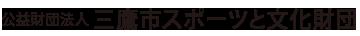 公益財団法人 三鷹市スポーツと文化財団