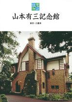 住宅物語〜山本有三記念館