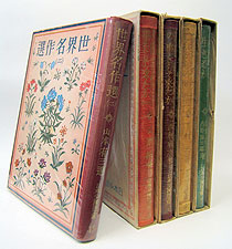 日本少国民文庫