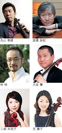 12人の凄腕チェリストたち