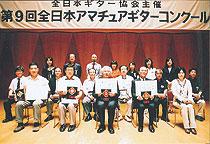 第10回全日本アマチュアギターコンクール