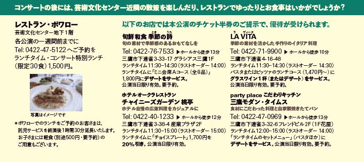 ランチタイム・コンサート特別ランチ