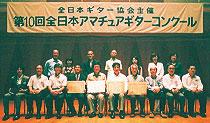 第11回 全日本アマチュアギターコンクール