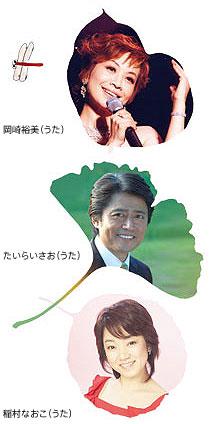 岡崎裕美、たいらいさお、稲村なおこ