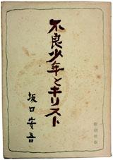 坂口安吾著『不良少年とキリスト』
