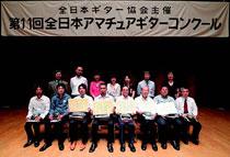 第12回 全日本アマチュアギターコンクール