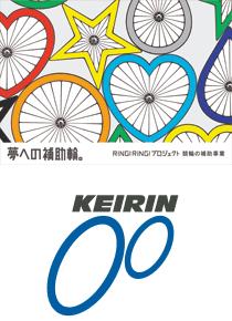 KEIRIN