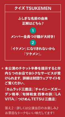 クイズ TSUKEMEN