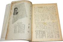 太宰の死後に「グッド・バイ」全文が掲載された、「朝日評論」(昭和23年7月)