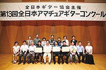 第14回 全日本アマチュアギターコンクール