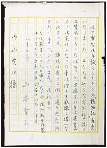 山本有三書簡 内山賢次宛 1938年8月13日 原稿用紙・ペン