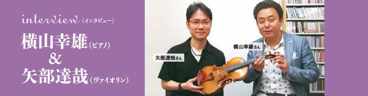 横山幸雄(ピアノ)&矢部達哉(ヴァイオリン)インタビュー