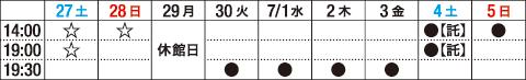 水素74%スケジュール