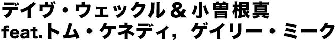デイヴ・ウェックル&小曽根真 feat.トム・ケネディ,ゲイリー・ミーク