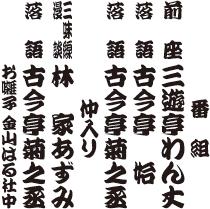 古今亭菊之丞独演会 番組