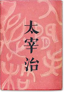 『人間失格』 昭和23年 筑摩書房 装幀:庫田叕