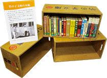 有三青少年文庫の蔵書本と木箱