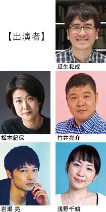 小松台東『勇気出してよ』出演者