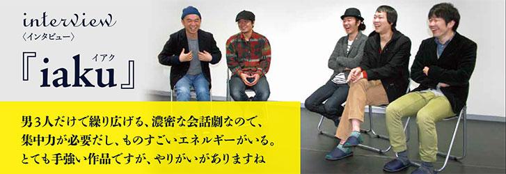 『iaku』インタビュー
