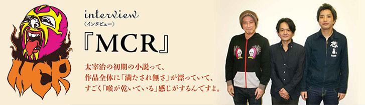 MCRインタビュー