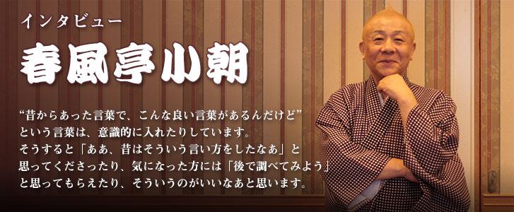 春風亭小朝インタビュー