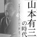 山本有三記念館館報第3号を発行しました