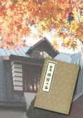 山本有三作品朗読会を開催します