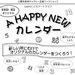 ふゆのこどもアートクラブ「A HAPPY NEW カレンダー」12/11