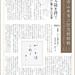 山本有三記念館館報第6号を発行しました