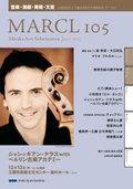 財団主催事業カレンダー [MARCL vol.105] を更新
