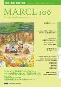 財団主催事業カレンダー [MARCL vol.106] を更新