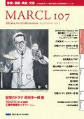 財団主催事業カレンダー [MARCL vol.107] を更新