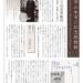 山本有三記念館館報第7号を発行しました