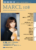 財団主催事業カレンダー [MARCL vol.108] を更新